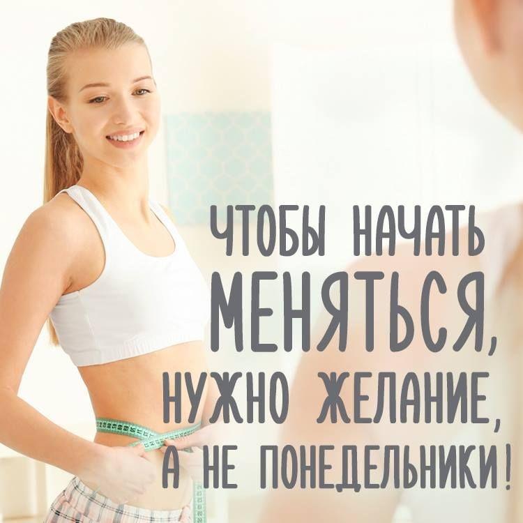 Лучший мотиватор для похудения в картинках - сборка 2021 год (16)