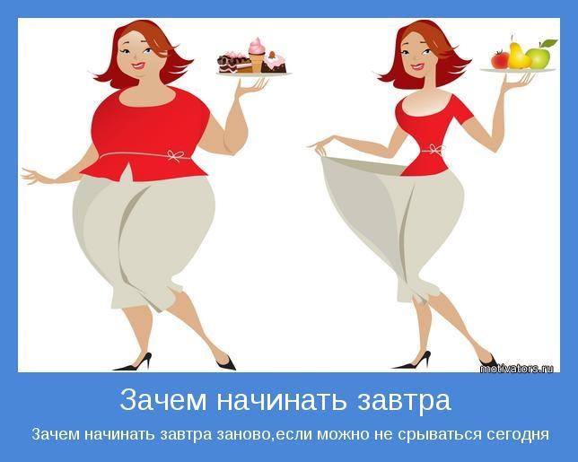 Лучший мотиватор для похудения в картинках - сборка 2021 год (7)