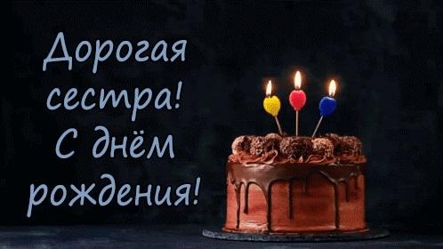 Милая открытка на День рождения тумблер (1)