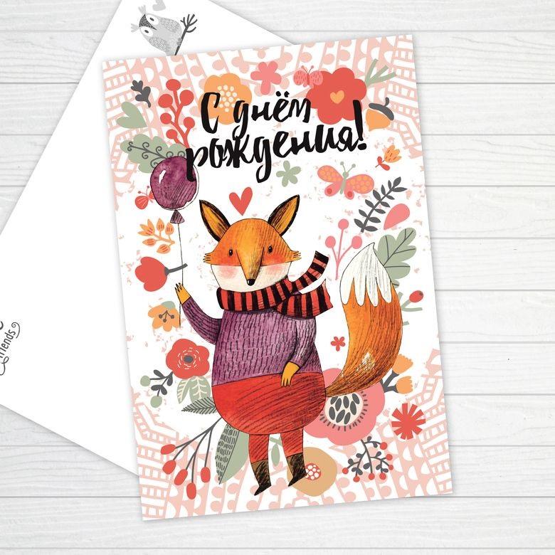 Милая открытка на День рождения тумблер (10)