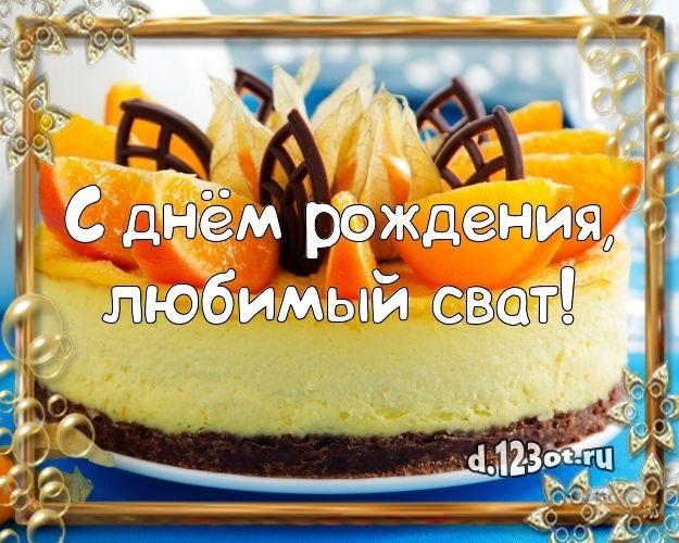 Милая открытка на День рождения тумблер (13)