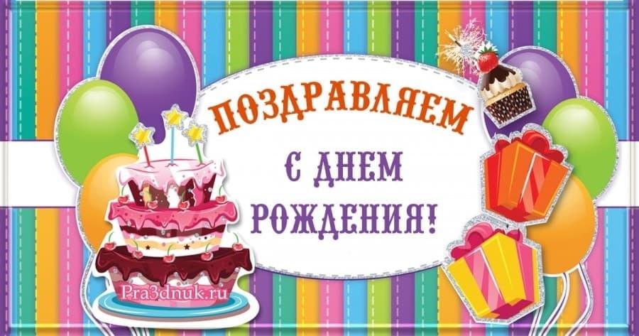 Милая открытка на День рождения тумблер (15)