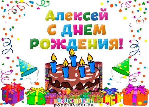 Милая открытка на День рождения тумблер (18)