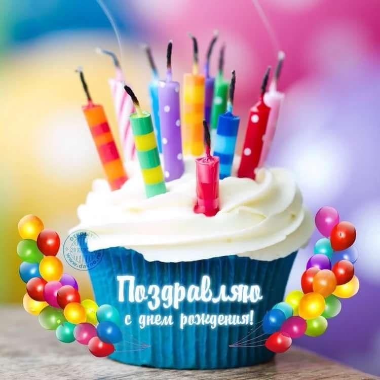 Милая открытка на День рождения тумблер (20)