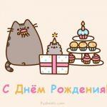 Милая открытка на День рождения тумблер