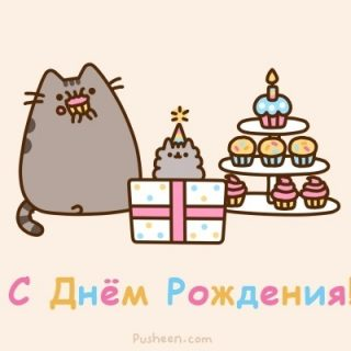 Милая открытка на День рождения тумблер (7)