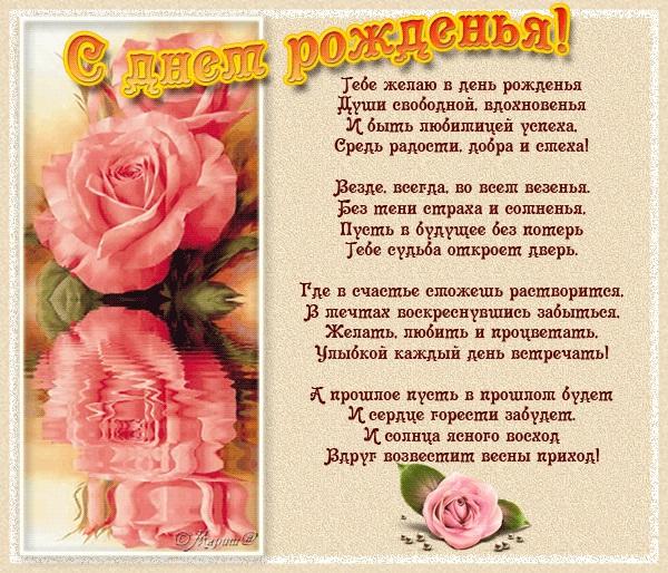 Милая открытка на День рождения тумблер (9)