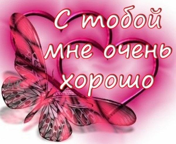 Мне с тобой так хорошо - красивые картинки и открытки (2)