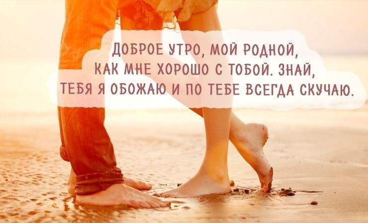 Мне с тобой так хорошо - красивые картинки и открытки (4)