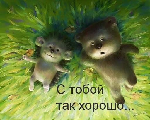Мне с тобой так хорошо - красивые картинки и открытки (5)