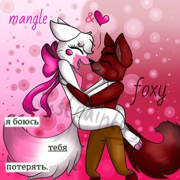 Поцелуй Фокси и Мангал - лучшие фото и арты (1)