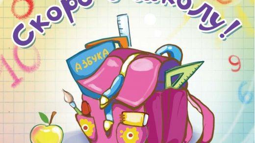 Прикольные рисунок скоро в школу карандашом (14)