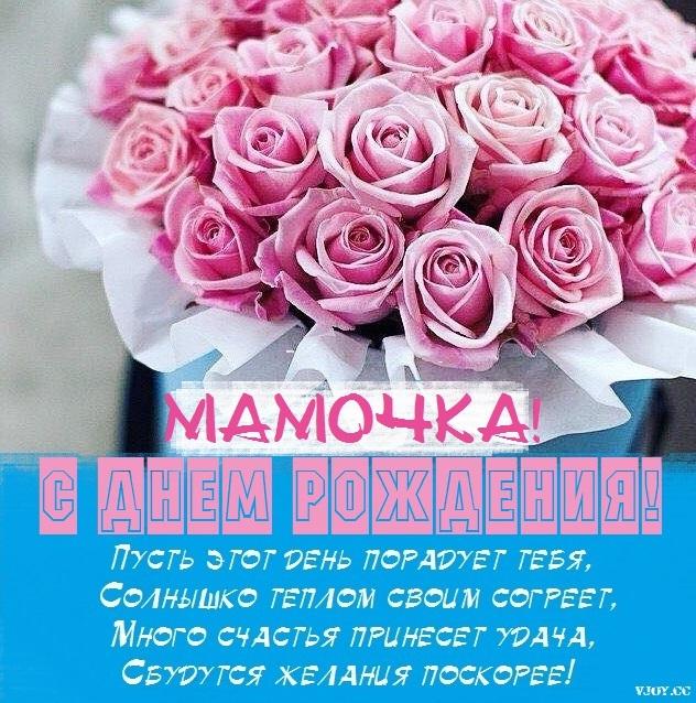 С днем рождения мамочки открытки за 2021 год (10)