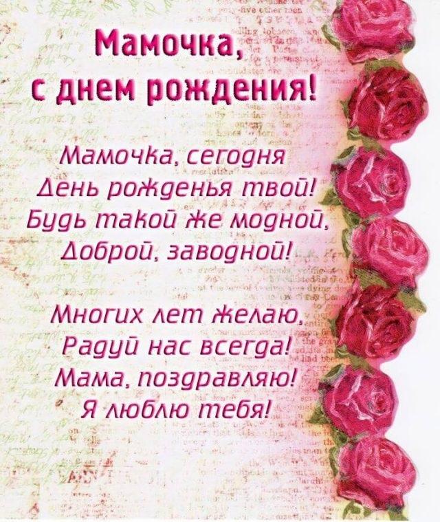 С днем рождения мамочки открытки за 2021 год (13)