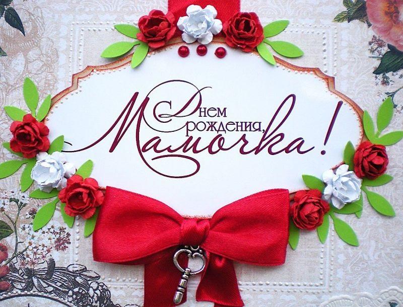 С днем рождения мамочки открытки за 2021 год (14)