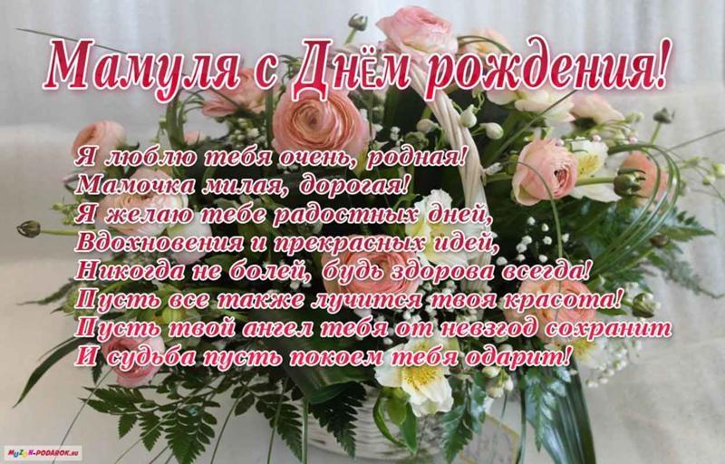 С днем рождения мамочки открытки за 2021 год (15)