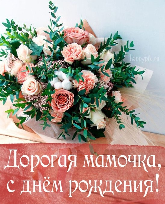 С днем рождения мамочки открытки за 2021 год (16)