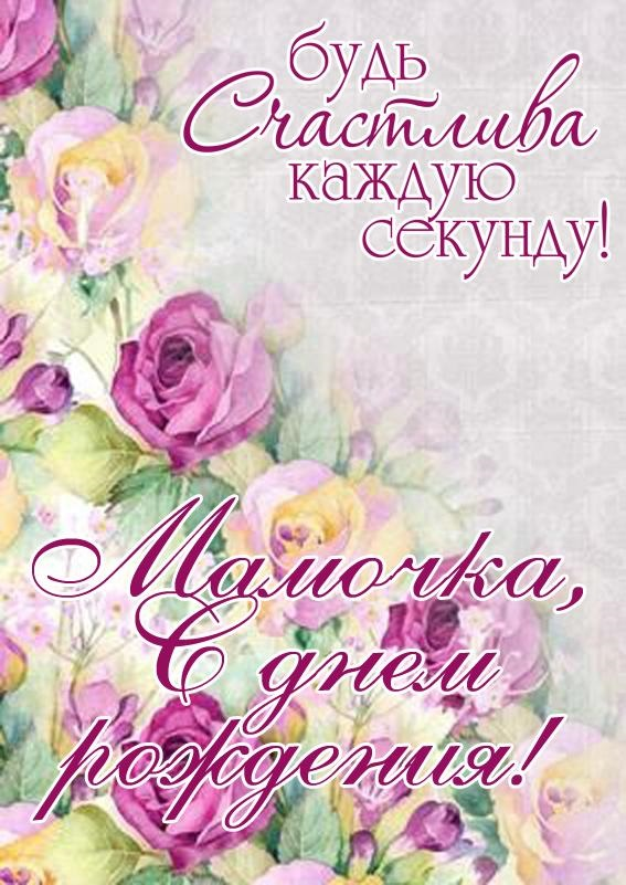 С днем рождения мамочки открытки за 2021 год (18)