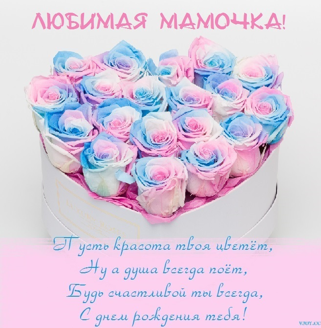 С днем рождения мамочки открытки за 2021 год (21)