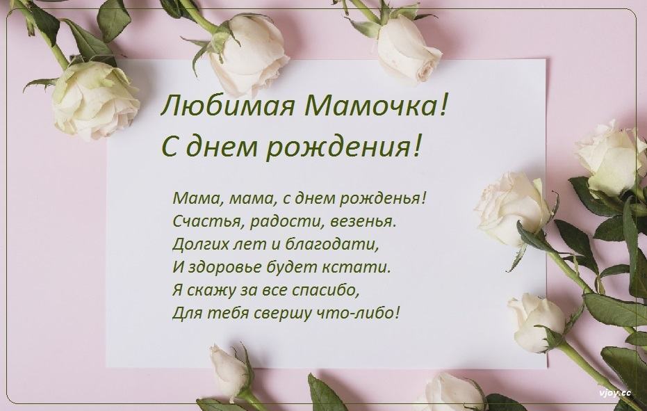 С днем рождения мамочки открытки за 2021 год (23)