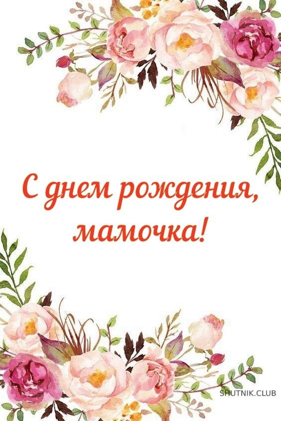 С днем рождения мамочки открытки за 2021 год (24)