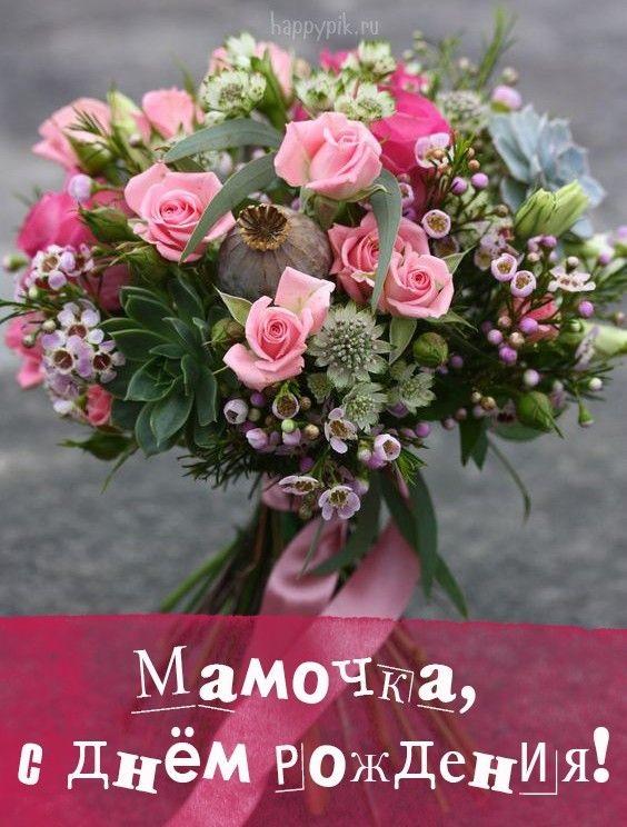 С днем рождения мамочки открытки за 2021 год (25)