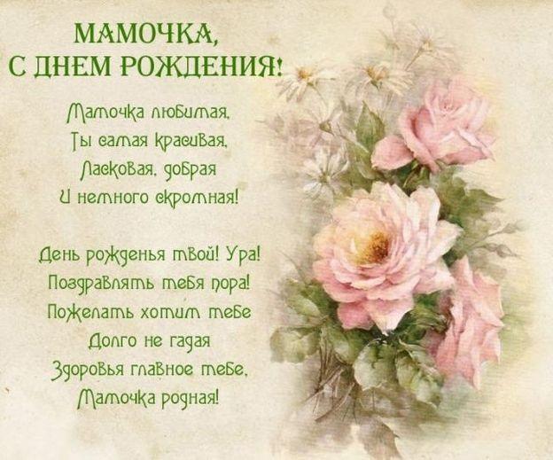 С днем рождения мамочки открытки за 2021 год (6)