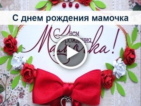 С днем рождения мамочки открытки за 2021 год (8)