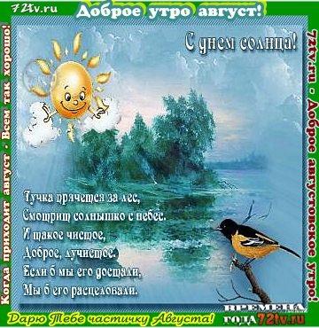 С добрым утром Август - лучшие открытки на конец лета (13)