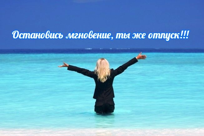 Я в отпуске не беспокоить - картинки с этими словами (9)