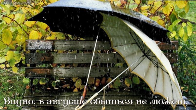 Август за окном картинки в лучшем качестве (1)