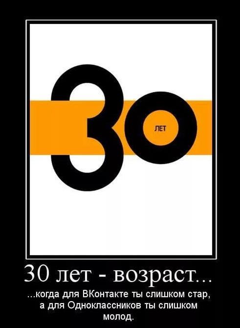 А мне сегодня 30 лет - красивые картинки (20)