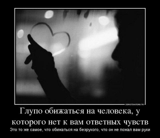 Безответная любовь фото и картинки (6)