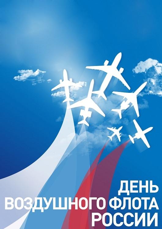 День Воздушного Флота России 15 августа - картинки (1)