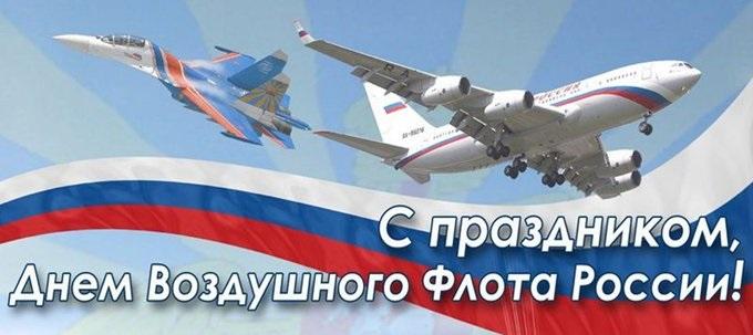 День Воздушного Флота России 15 августа - картинки (10)