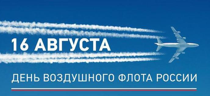 День Воздушного Флота России 15 августа - картинки (12)