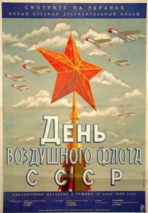 День Воздушного Флота России 15 августа - картинки (13)