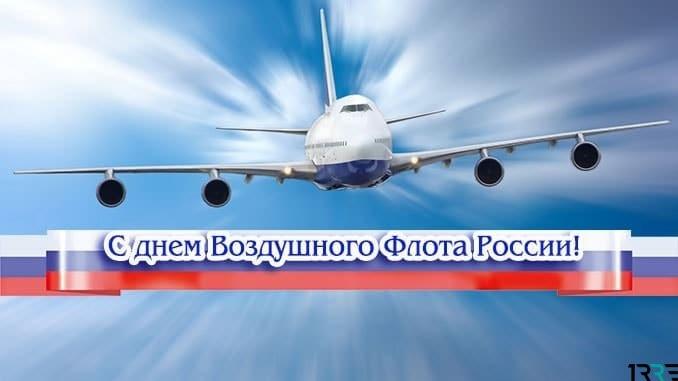 День Воздушного Флота России 15 августа - картинки (15)