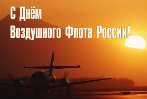 День Воздушного Флота России 15 августа - картинки (16)