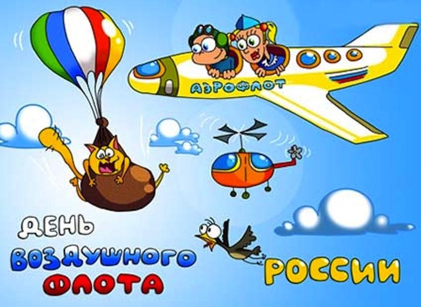 День Воздушного Флота России 15 августа - картинки (19)
