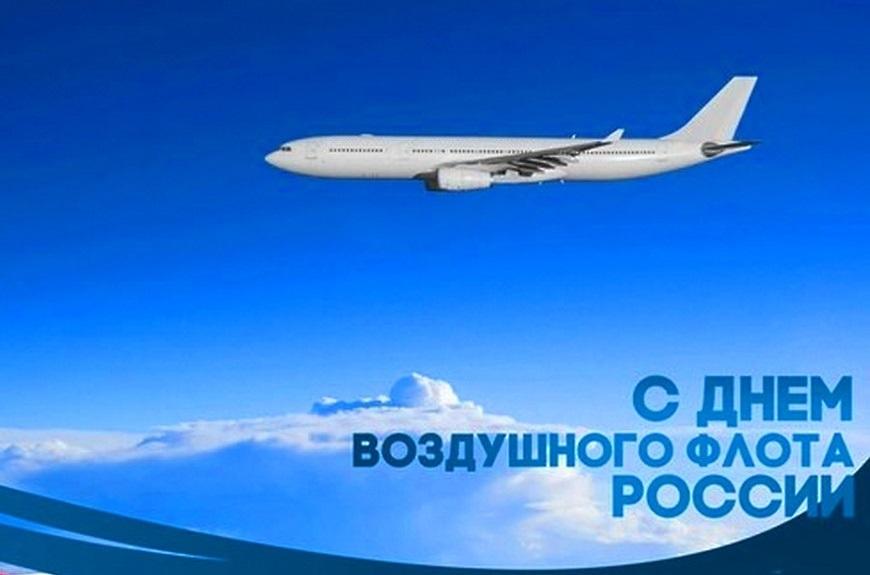 День Воздушного Флота России 15 августа - картинки (2)