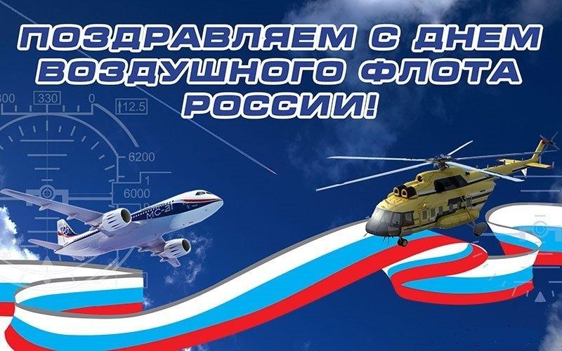 День Воздушного Флота России 15 августа - картинки (20)