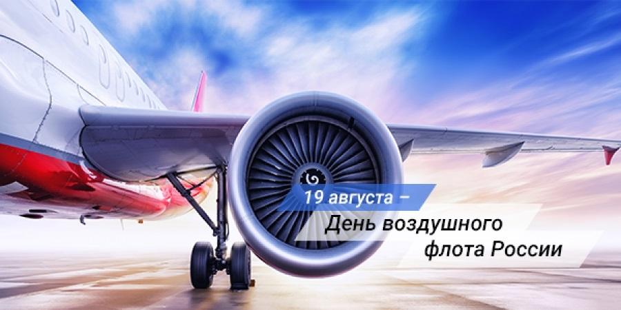 День Воздушного Флота России 15 августа - картинки (21)