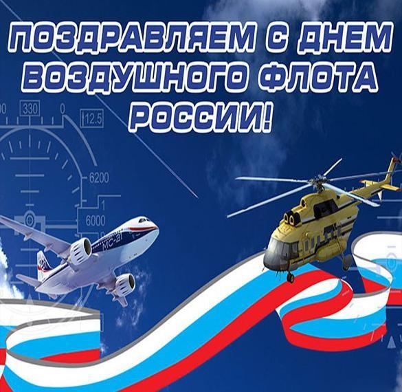 День Воздушного Флота России 15 августа - картинки (22)