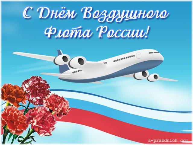 День Воздушного Флота России 15 августа - картинки (23)