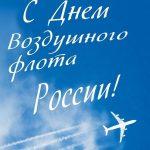 День Воздушного Флота России 15 августа — картинки