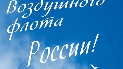 День Воздушного Флота России 15 августа   картинки (25)