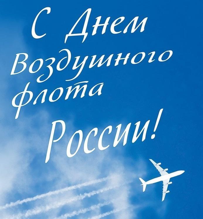 День Воздушного Флота России 15 августа - картинки (25)