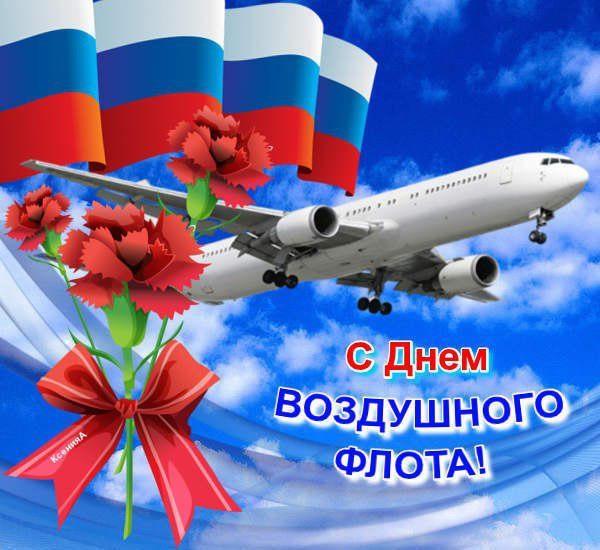 День Воздушного Флота России 15 августа - картинки (26)
