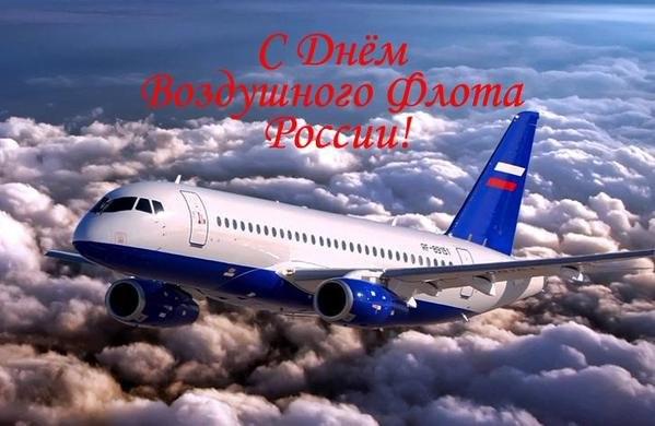 День Воздушного Флота России 15 августа - картинки (3)
